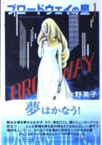 ブロードウェイの星 (1) (双葉文庫―名作シリーズ)