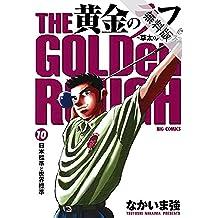 黄金のラフ(10)【期間限定 無料お試し版】 (ビッグコミックス)