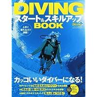 マリンダイビング増刊 ダイビングスタート&スキルアップブック 2013年 08月号