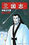 三国志 (59) (希望コミックス (180))