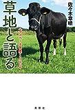草地と語る〈マイペース酪農〉ことはじめ【HOPPAライブラリー】
