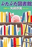 ぶたぶた図書館 (光文社文庫)