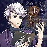 「文豪とアルケミスト」朗読CD 第8弾「小泉八雲」