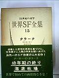 世界SF全集〈第15巻〉クラーク (1969年)