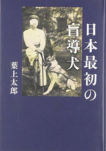日本最初の盲導犬