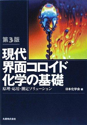 現代界面コロイド化学の基礎 原理・応用・測定ソリューション 第3版
