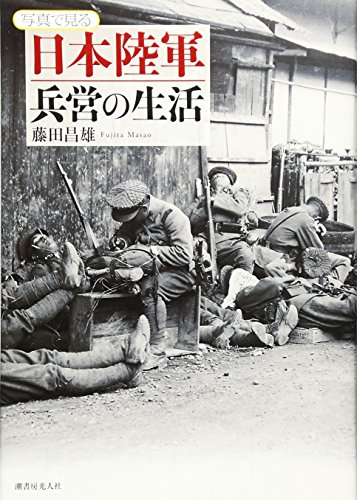 写真で見る日本陸軍兵営の生活の詳細を見る