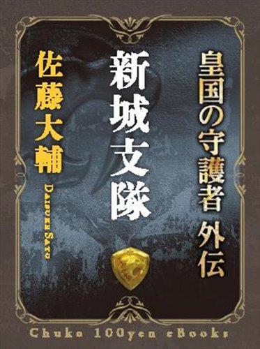 新城支隊 - 皇国の守護者外伝 (中公文庫)の詳細を見る