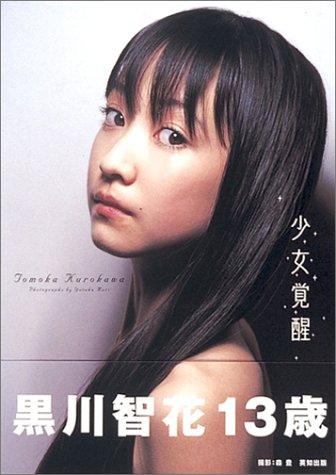 少女覚醒—黒川智花 -