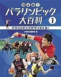 決定版! パラリンピック大百科 1パラリンピックがやってくる!