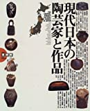 東部編 (現代日本の陶芸家と作品)