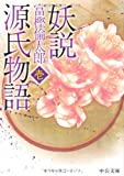 妖説 源氏物語〈1〉 (中公文庫)