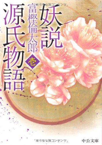 妖説 源氏物語〈1〉 (中公文庫)の詳細を見る
