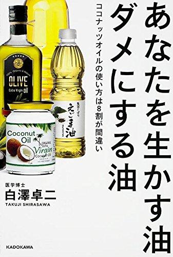 あなたを生かす油 ダメにする油  ココナッツオイルの使い方は8割が間違いの詳細を見る