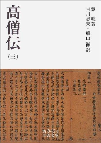 高僧伝(三) (岩波文庫)の詳細を見る