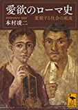 愛欲のローマ史 変貌する社会の底流 (講談社学術文庫)