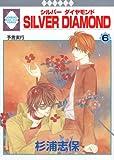 SILVER DIAMOND(6) (冬水社・いち*ラキコミックス)