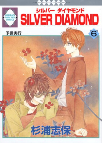 SILVER DIAMOND(6) (冬水社・いち*ラキコミックス)の詳細を見る