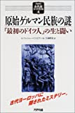 原始ゲルマン民族の謎—「最初のドイツ人」の生と闘い (アリアドネ古代史スペクタクル)