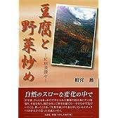 豆腐と野菜炒め ~紅那須讃々~