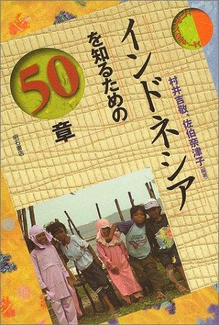インドネシアを知るための50章 エリア・スタディーズの詳細を見る