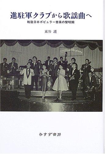 進駐軍クラブから歌謡曲へ―戦後日本ポピュラー音楽の黎明期
