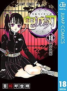 鬼滅の刃 18 (ジャンプコミックスDIGITAL)