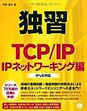 独習 TCP/IP IPネットワーキング編