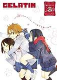 季刊GELATIN2011 ふゆ (WANIMAGAZINE COMICS)