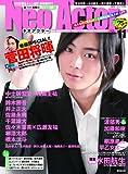 NEO ACTOR(ネオアクター) VOL.11 (廣済堂ベストムック) -