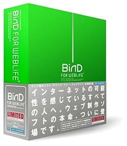 BiND for WebLiFE 初回限定版 Windows版