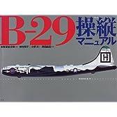 B‐29操縦マニュアル