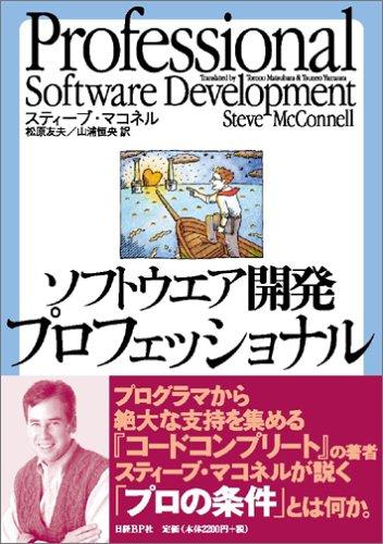 ソフトウエア開発プロフェッショナルの詳細を見る