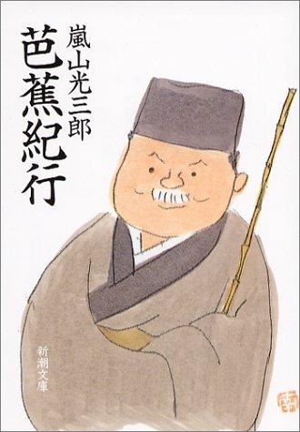 芭蕉紀行 (新潮文庫)