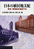 日本の植民地支配―肯定・賛美論を検証する (岩波ブックレット)