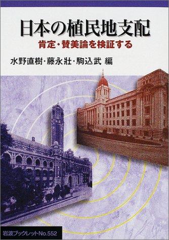 日本の植民地支配―肯定・賛美論を検証する (岩波ブックレット)の詳細を見る