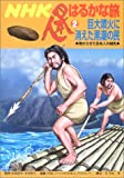 NHK日本人はるかな旅〈2〉巨大噴火に消えた黒潮の民―南からきた日本人の祖先