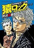 猿ロック REBOOT(2) (ヤングキングコミックス)