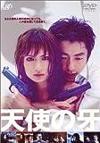 天使の牙 B.T.A [DVD]