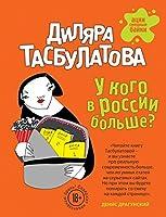 U kogo v Rossii bolshe? (in Russian)