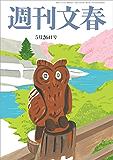週刊文春 5月26日号[雑誌]