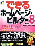 できるホームページ・ビルダー8 (できるシリーズ)