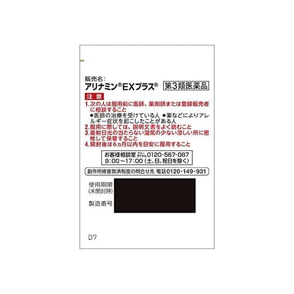 【第3類医薬品】アリナミンEXプラス 60錠の紹介画像3