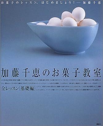 加藤千恵のお菓子教室 (講談社のお料理BOOK)