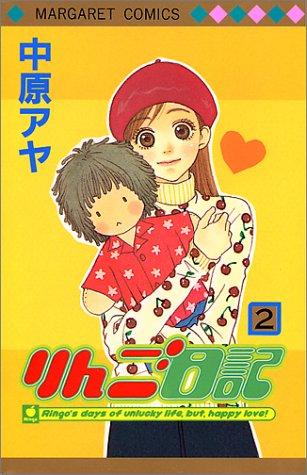 りんご日記 2 (マーガレットコミックス)の詳細を見る