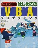 Excel2000 はじめてのVBAプログラミング