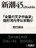 「全聾の天才作曲家」佐村河内守は本物か―新潮45eBooklet 画像
