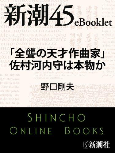 「全聾の天才作曲家」佐村河内守は本物か―新潮45eBookletの詳細を見る