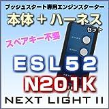 サーキットデザイン エンジンスターター NEXTLIGHTⅡ本体ハーネスセット ESL52/N201K