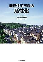 既存住宅市場の活性化